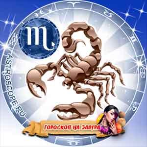 гороскоп для женщин на завтра Скорпион