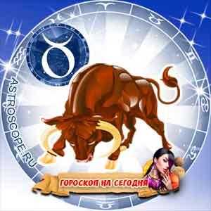 гороскоп для женщин на сегодня Телец