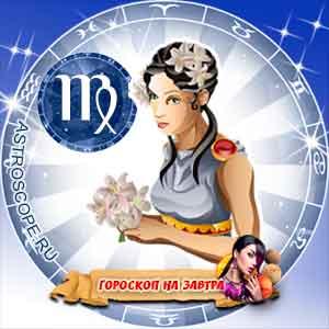 гороскоп для женщин на завтра Дева