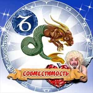 гороскоп совместимости Козерог