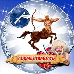 гороскоп совместимости Стрелец