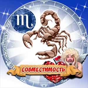 гороскоп совместимости Скорпион