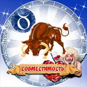 гороскоп совместимости Телец