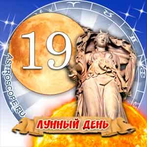 Лунный гороскоп на 19 лунный день