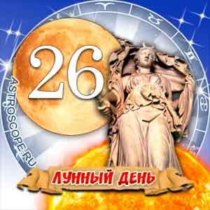 Лунный гороскоп на 26 лунный день
