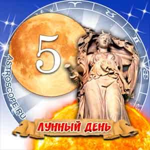 Лунный гороскоп на 5 лунный день