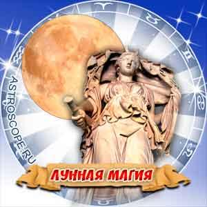 Любовная магия Луны
