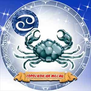 Гороскоп на август 2016 знака Зодиака Рак