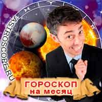 Гороскоп на месяц по знакам Зодиака