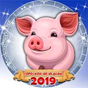 Гороскоп по неделям каждого месяца 2019 года