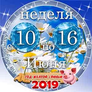24 неделя года Гороскоп с 10 по 16 июня 2019