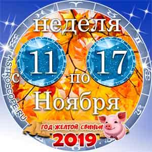 46 неделя года Гороскоп с 11 по 17 ноября 2019