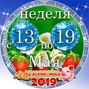 20 неделя года Гороскоп с 13 по 19 мая 2019