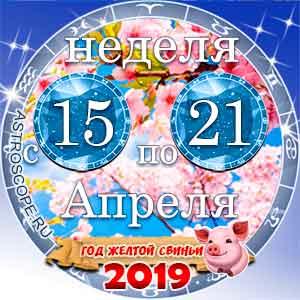 16 неделя года Гороскоп с 15 по 21 апреля 2019
