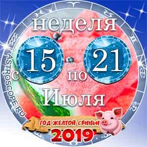 29 неделя года Гороскоп с 15 по 21 июля 2019