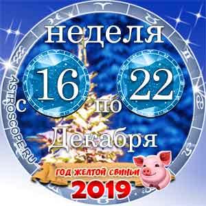 51 неделя года Гороскоп с 16 по 22 декабря 2019