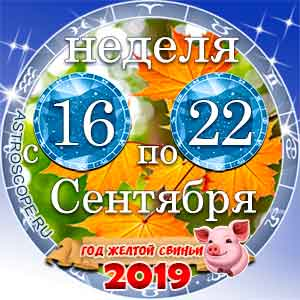 38 неделя года Гороскоп с 16 по 22 сентября 2019