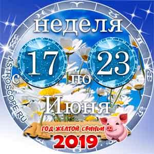 25 неделя года Гороскоп с 17 по 23 июня 2019