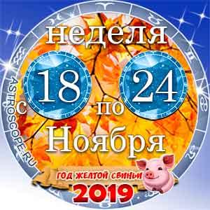 47 неделя года Гороскоп с 18 по 24 ноября 2019