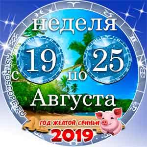 34 неделя года Гороскоп с 19 по 25 августа 2019