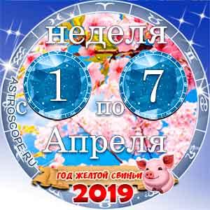 14 неделя года Гороскоп с 1 по 7 апреля 2019