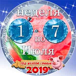 27 неделя года Гороскоп с 1 по 7 июля 2019