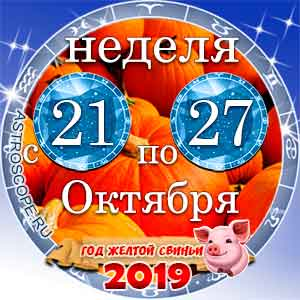 43 неделя года Гороскоп с 21 по 27 октября 2019