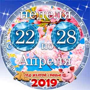 17 неделя года Гороскоп с 22 по 28 апреля 2019