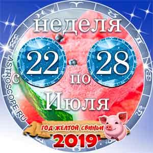 30 неделя года Гороскоп с 22 по 28 июля 2019