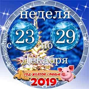 52 неделя года Гороскоп с 23 по 29 декабря 2019