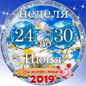 26 неделя года Гороскоп с 24 по 30 июня 2019
