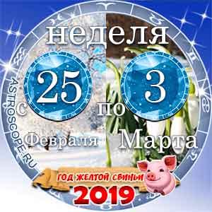 9 неделя года Гороскоп с 25 февраля по 3 марта 2019