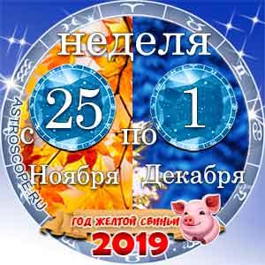 48 неделя года Гороскоп с 25 ноября по 1 декабря 2019