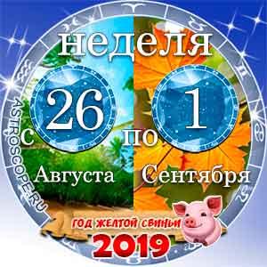 35 неделя года Гороскоп с 26 августа по 1 сентября 2019