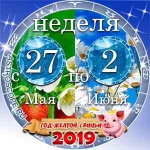 22 неделя года Гороскоп с 27 мая по 2 июня 2019
