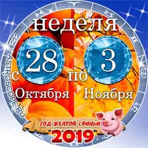 44 неделя года Гороскоп с 28 октября по 3 ноября 2019