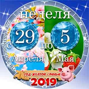 18 неделя года Гороскоп с 29 апреля по 5 мая 2019