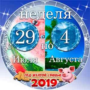 31 неделя года Гороскоп с 29 июля по 4 августа 2019