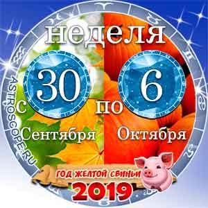 40 неделя года Гороскоп с 30 сентября по 6 октября 2019