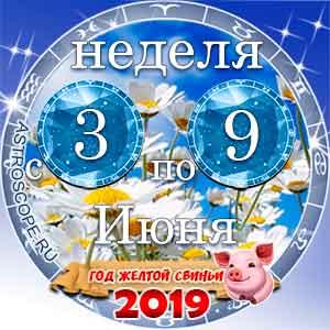 23 неделя года Гороскоп с 3 по 9 июня 2019