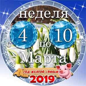 10 неделя года Гороскоп с 4 по 10 марта 2019