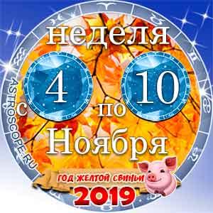 45 неделя года Гороскоп с 4 по 10 ноября 2019