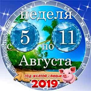32 неделя года Гороскоп с 5 по 11 августа 2019