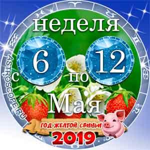 19 неделя года Гороскоп с 6 по 12 мая 2019