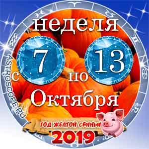 41 неделя года Гороскоп с 7 по 13 октября 2019