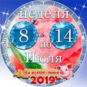 28 неделя года Гороскоп с 8 по 14 июля 2019