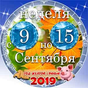 37 неделя года Гороскоп с 9 по 15 сентября 2019