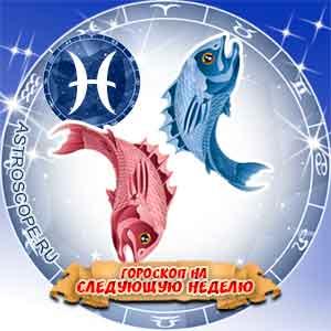 Гороскоп на следующую неделю Рыбы