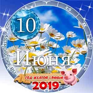 Гороскоп на 10 июня 2019 года для всех и по знакам Зодиака