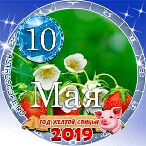 Гороскоп на 10 мая 2019 года для всех и по знакам Зодиака